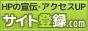 サイト登録.com